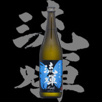 流輝(るか)松屋酒造株式会社