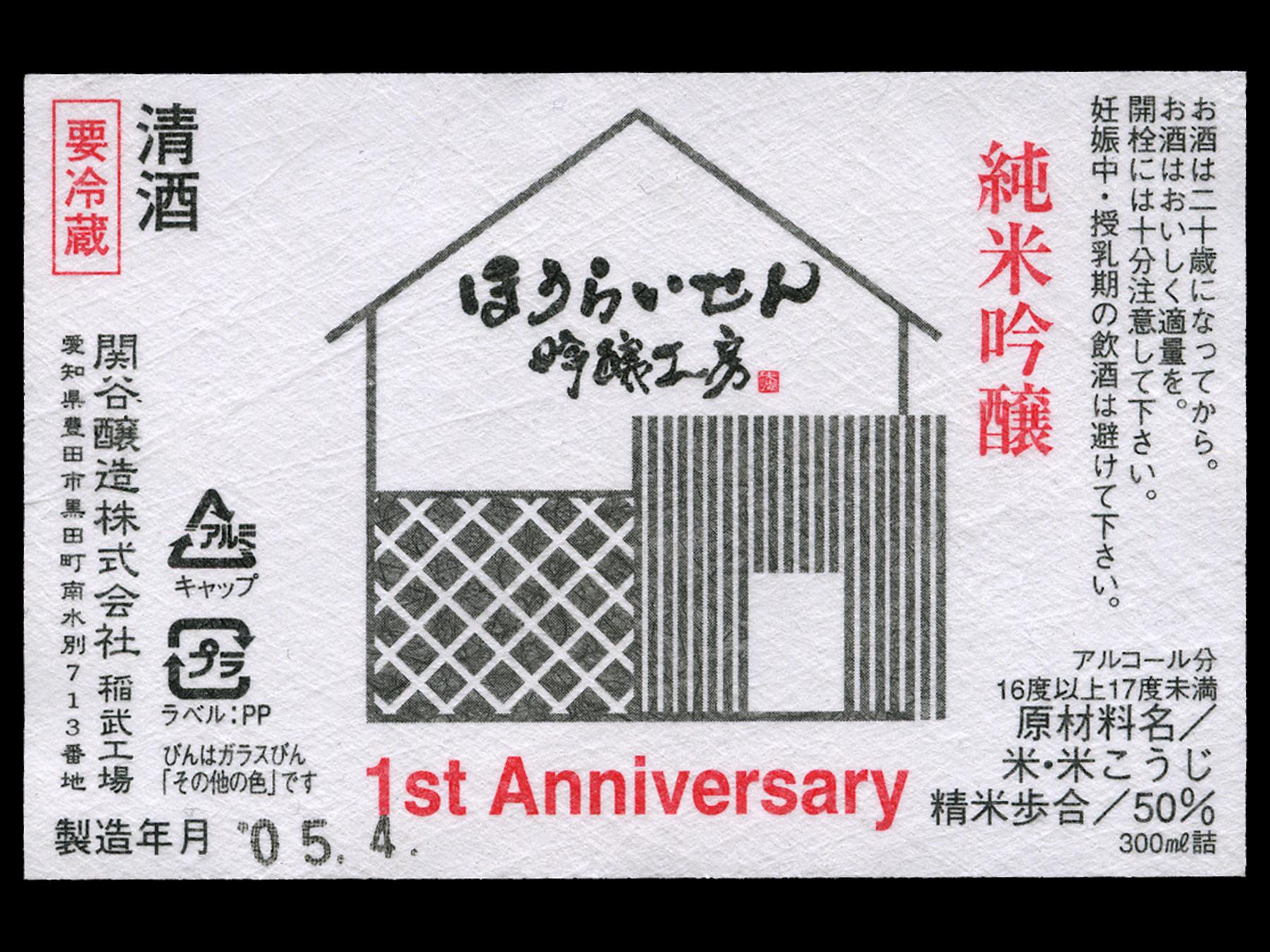 ほうらいせん吟醸工房(ほうらいせんぎんじょうこうぼう)「純米吟醸」一周年記念ラベル