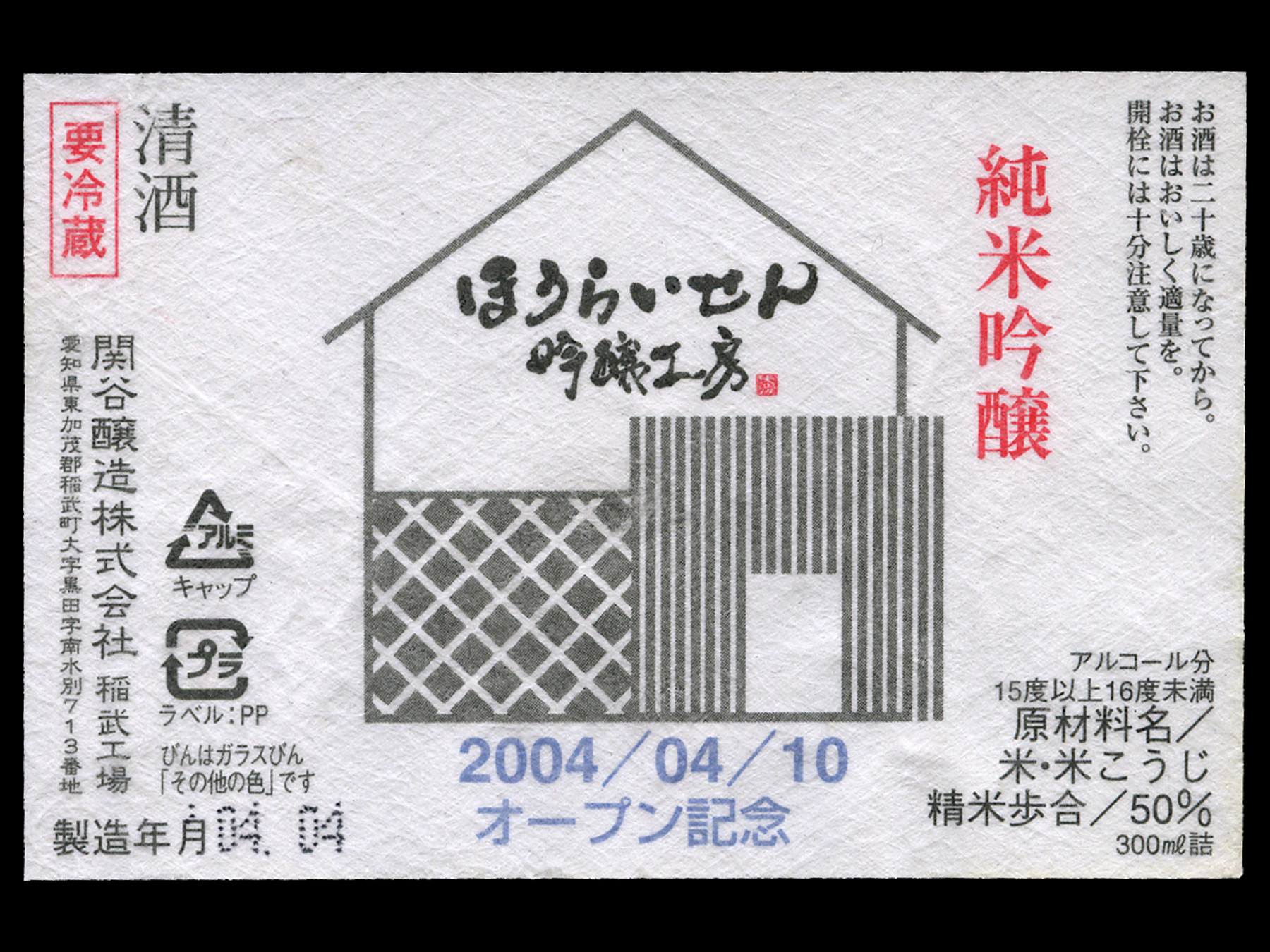 ほうらいせん吟醸工房(ほうらいせんぎんじょうこうぼう)「純米吟醸」OPEN記念ラベル