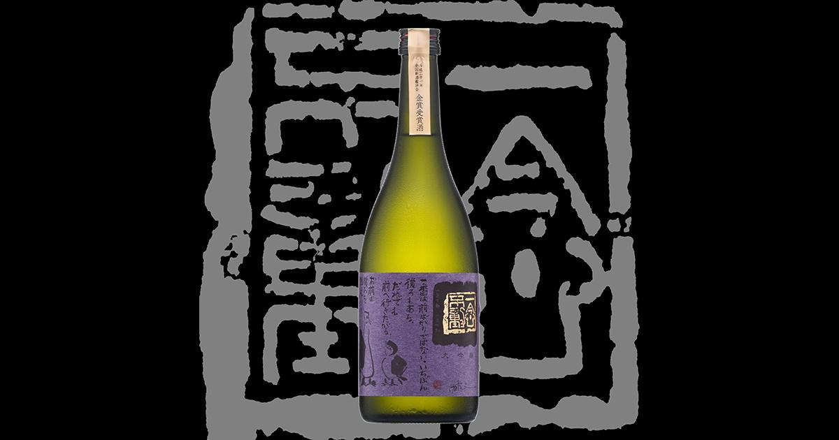 一念不動(いちねんふどう)関谷醸造株式会社