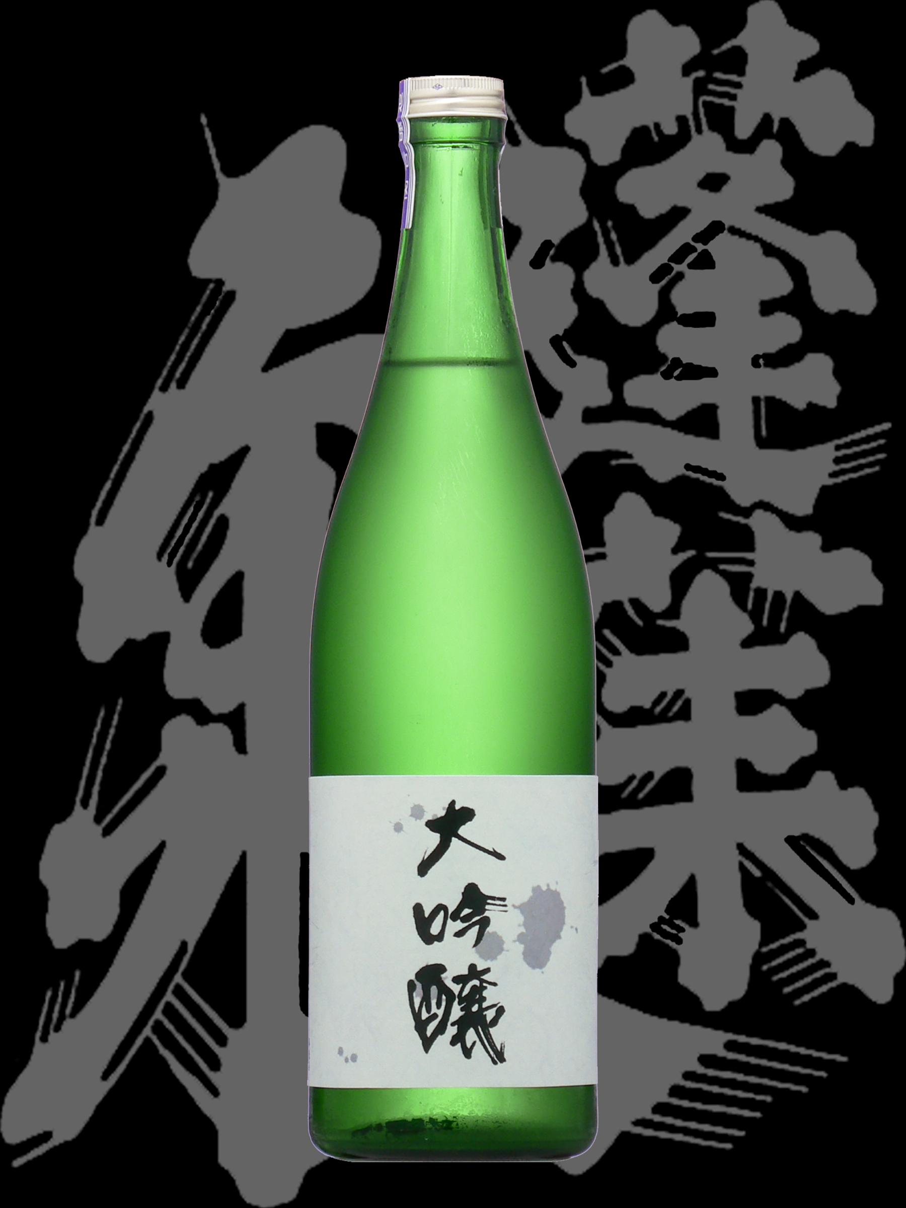 ほうらいせん吟醸工房(ほうらいせんぎんじょうこうぼう)「大吟醸」名古屋国税局優等賞受賞酒H16BY