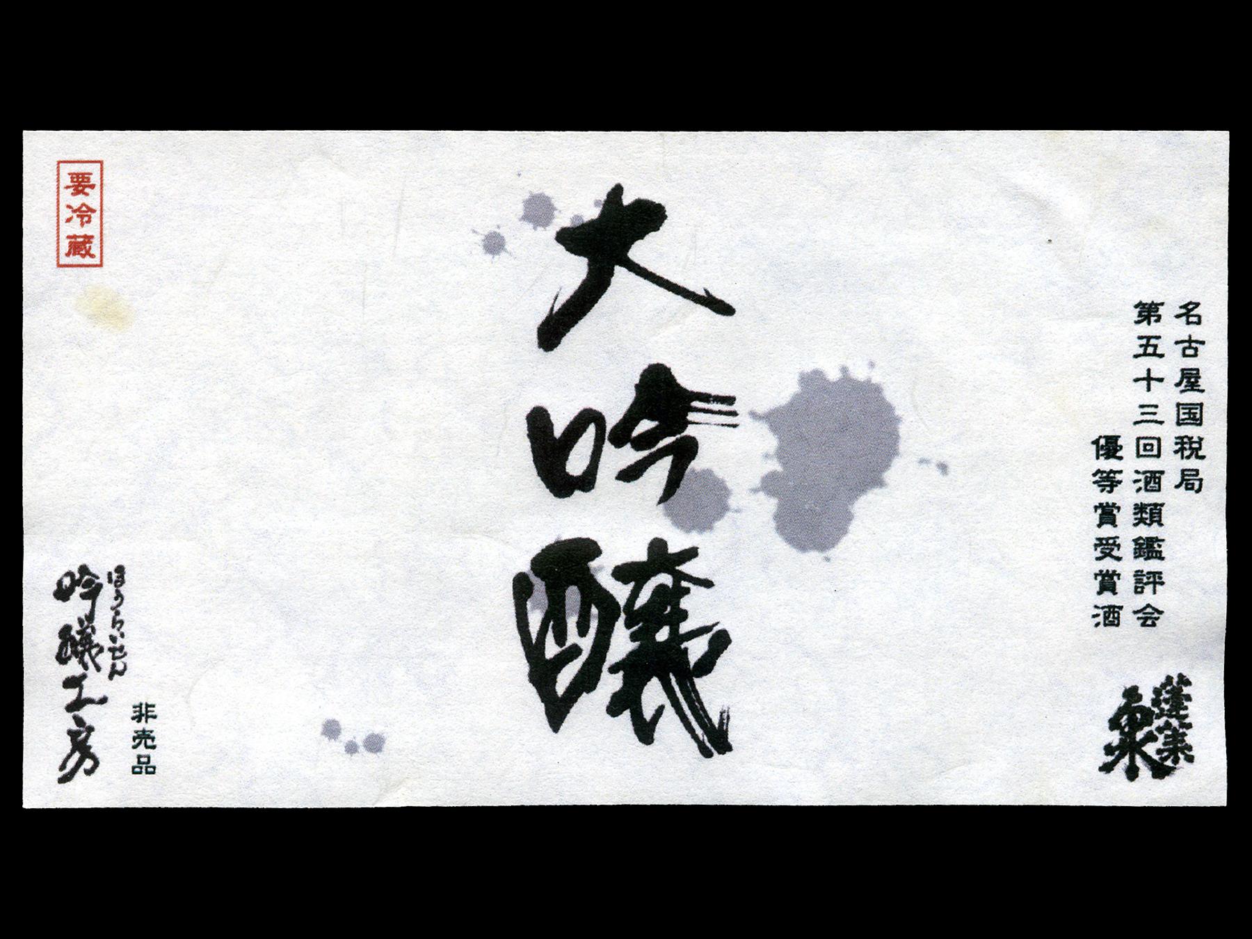 ほうらいせん吟醸工房(ほうらいせんぎんじょうこうぼう)「大吟醸」名古屋国税局優等賞受賞酒H16BYラベル