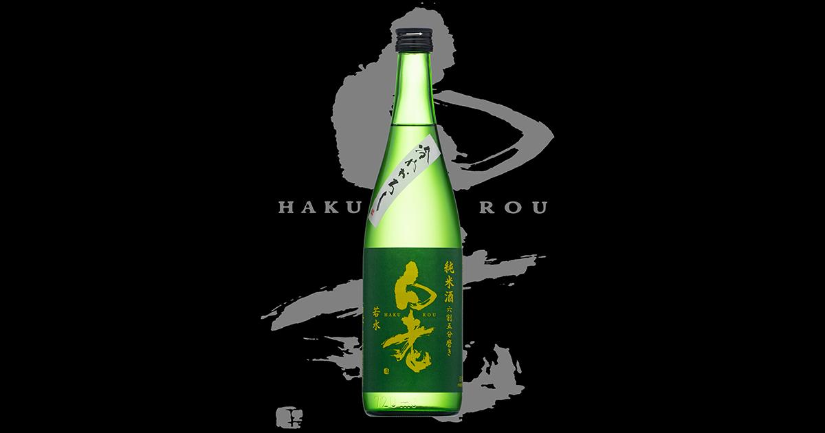 白老(はくろう)澤田酒造株式会社