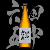 田中六五(たなかろくじゅうご)有限会社白糸酒造