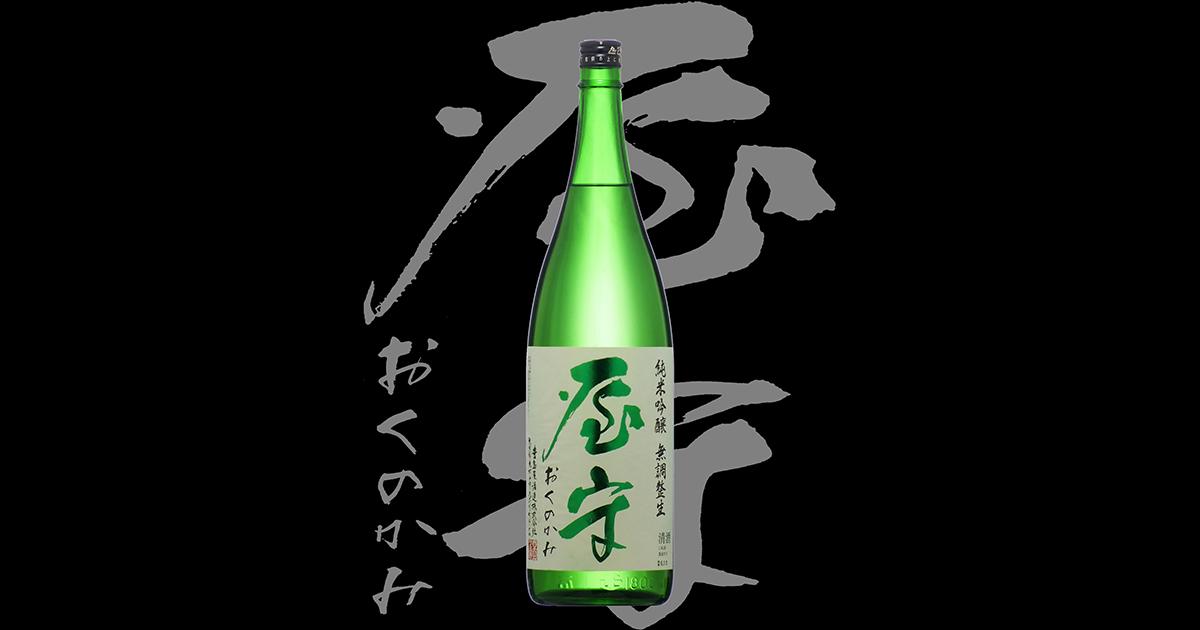 屋守(おくのかみ)豊島屋酒造株式会社
