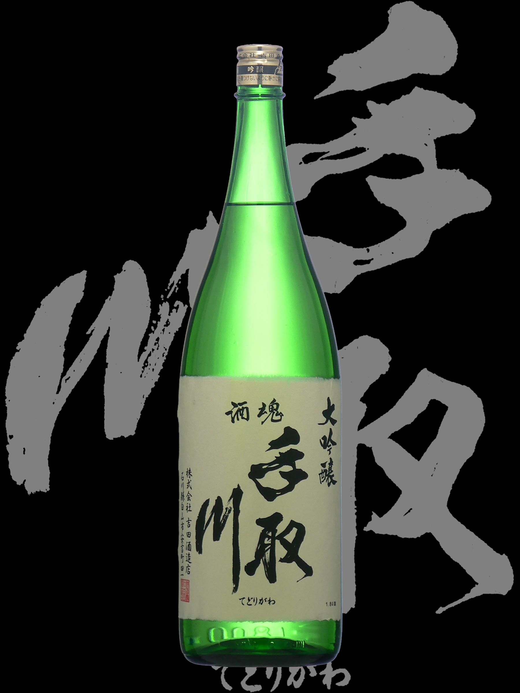 手取川(てどりがわ)「大吟醸」あらばしり生H18BY