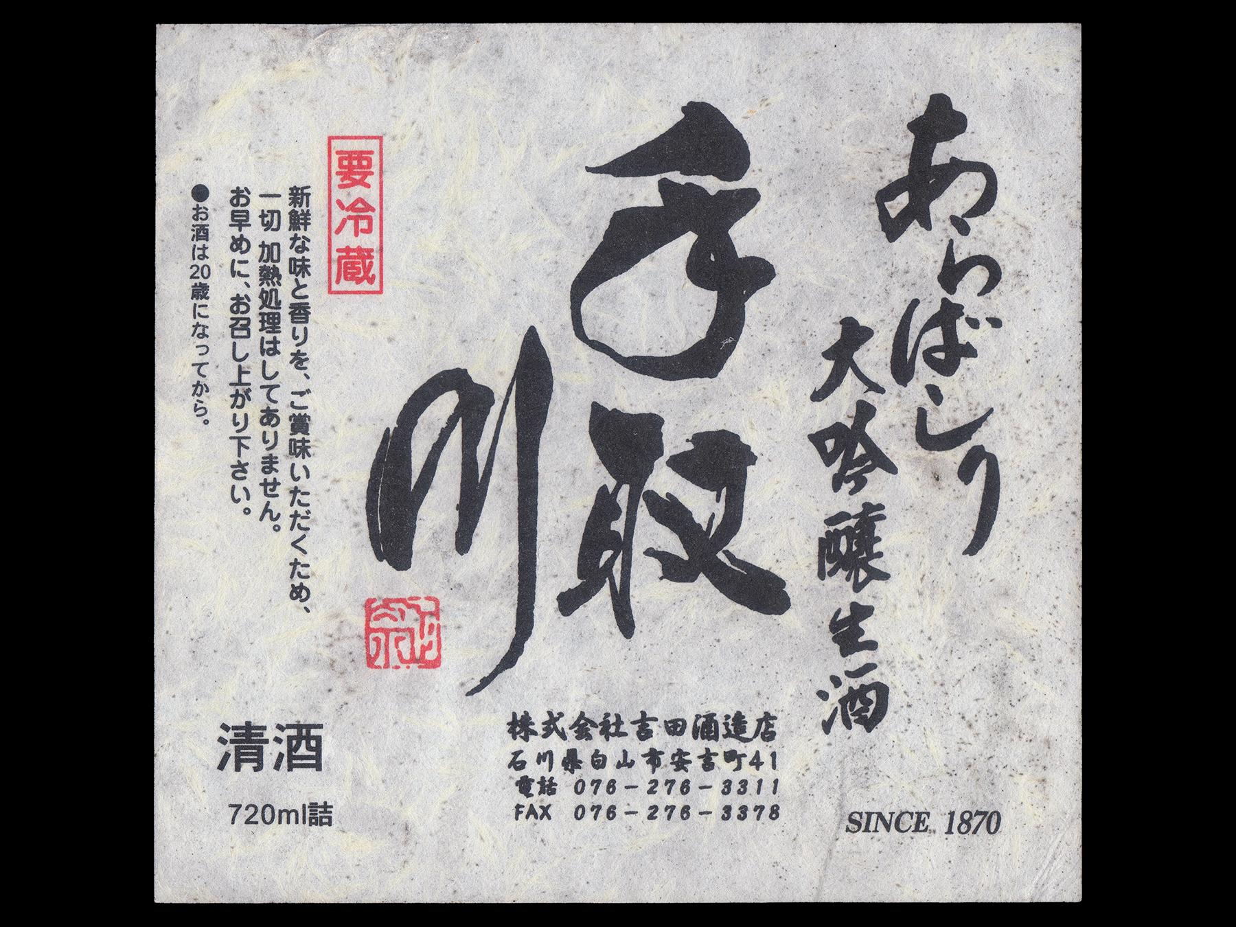 手取川(てどりがわ)「大吟醸」あらばしり生酒ラベル
