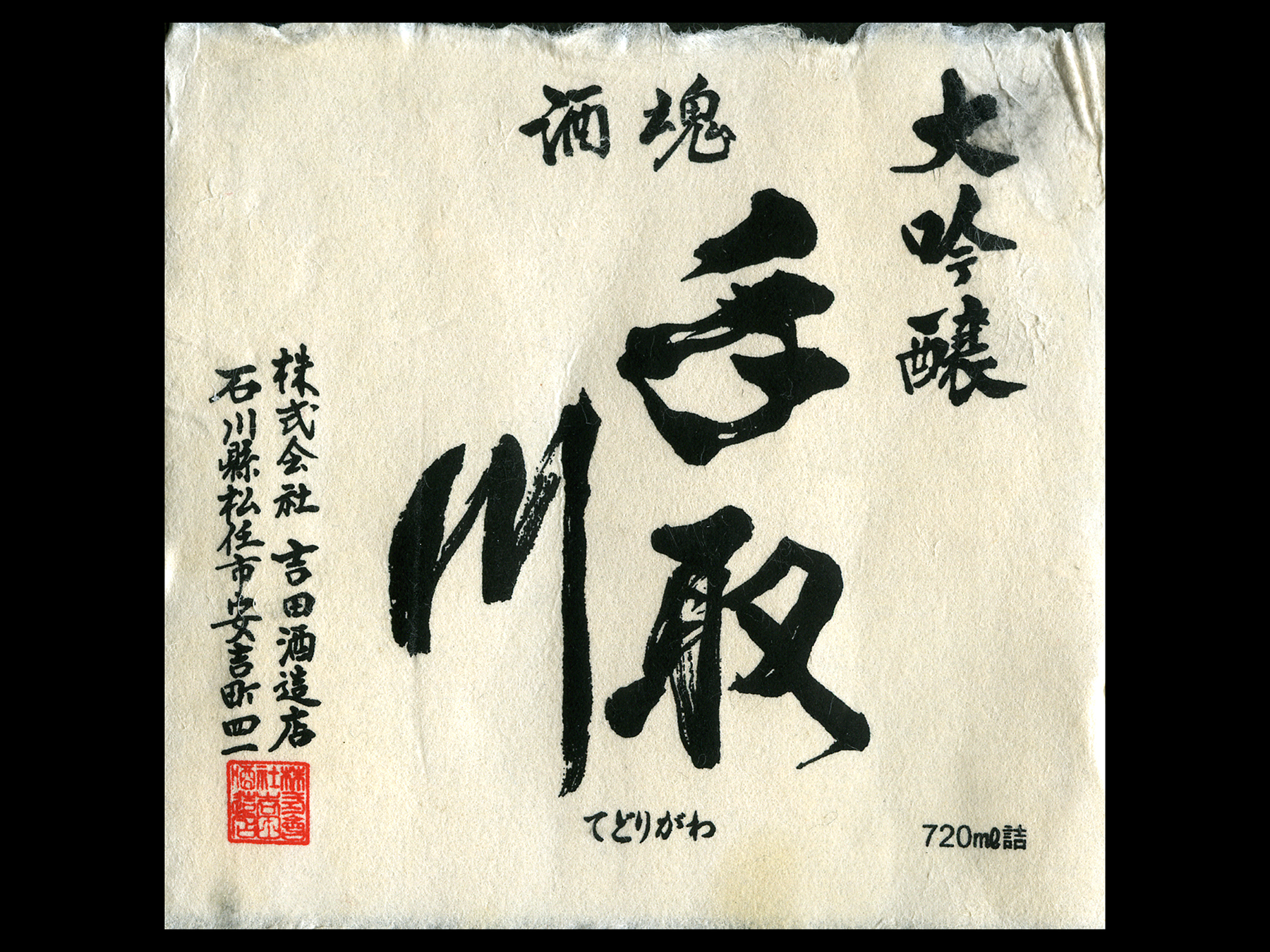 手取川(てどりがわ)「大吟醸」出品酒 2002 優等賞受賞酒ラベル