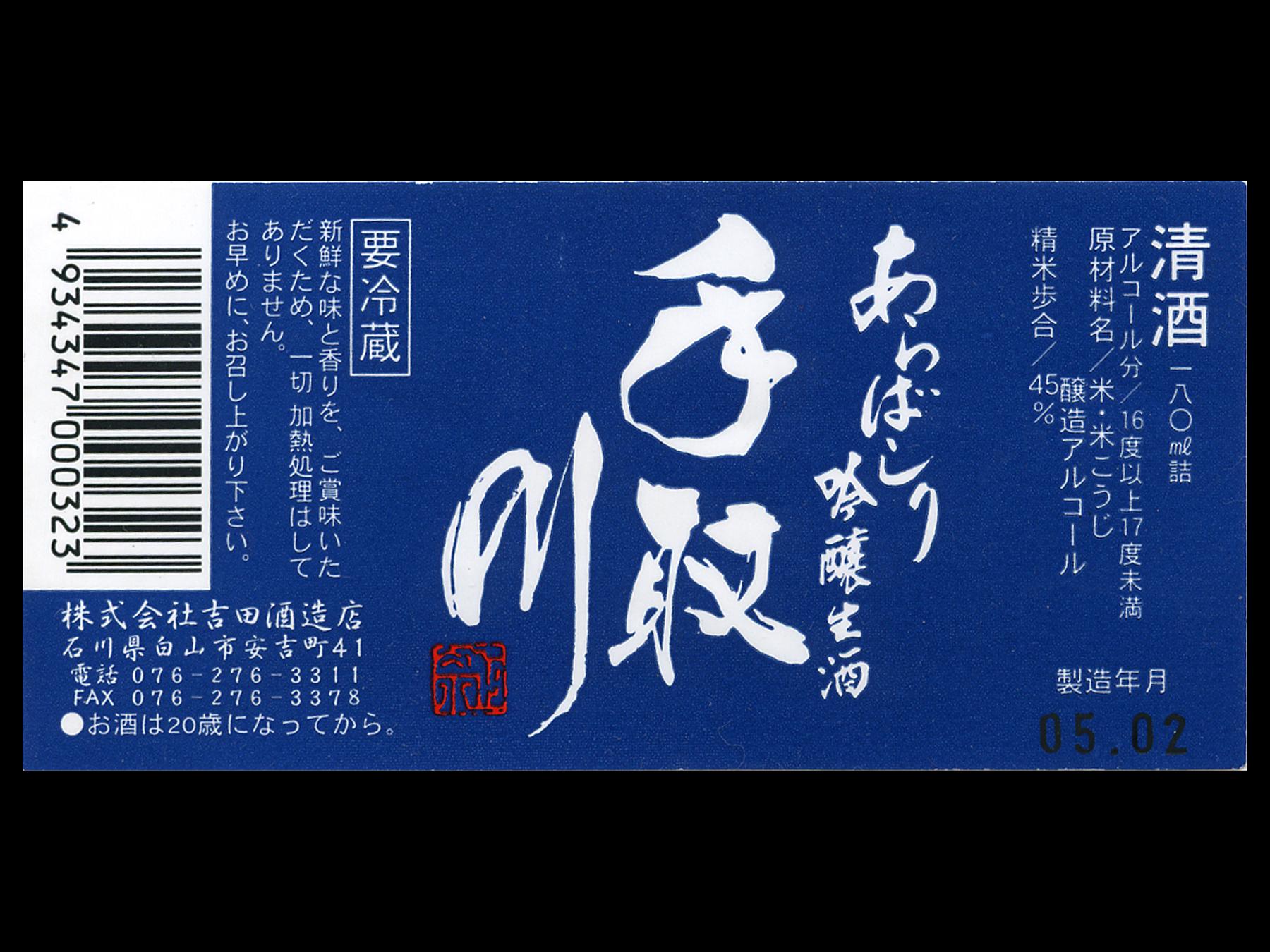 手取川(てどりがわ)「吟醸」あらばしり生酒ラベル