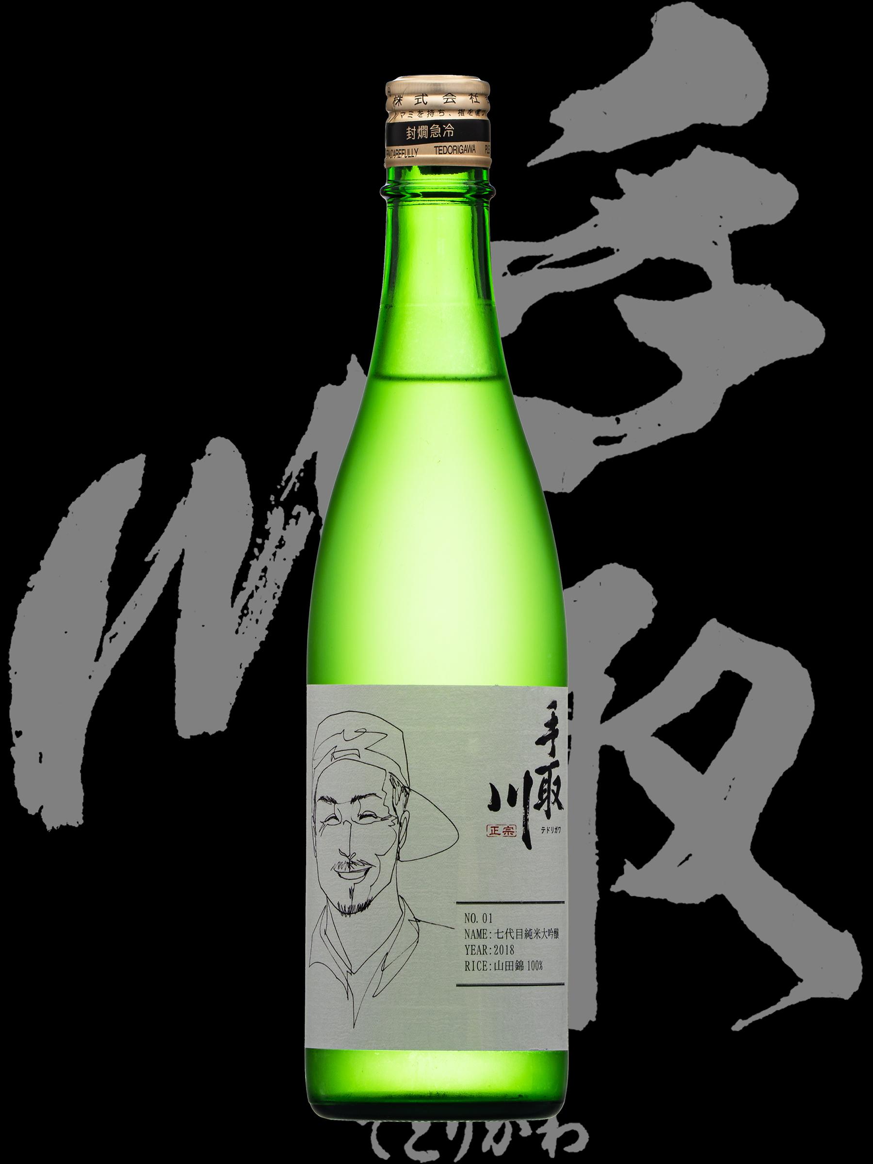 手取川(てどりがわ)「純米大吟醸」出品酒2018No.1七代目