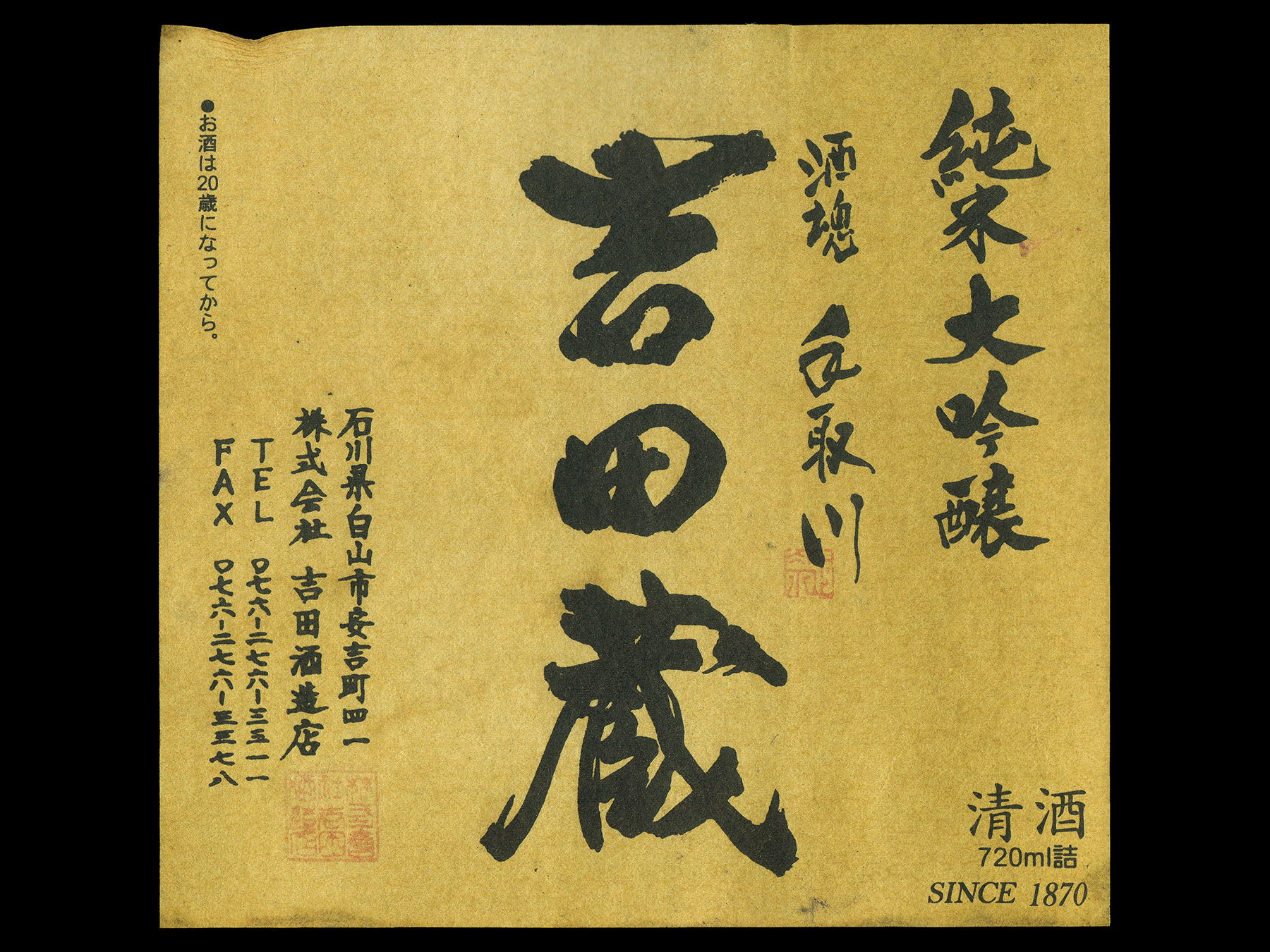 手取川(てどりがわ)「純米大吟醸」吉田蔵 無濾過生原酒ラベル