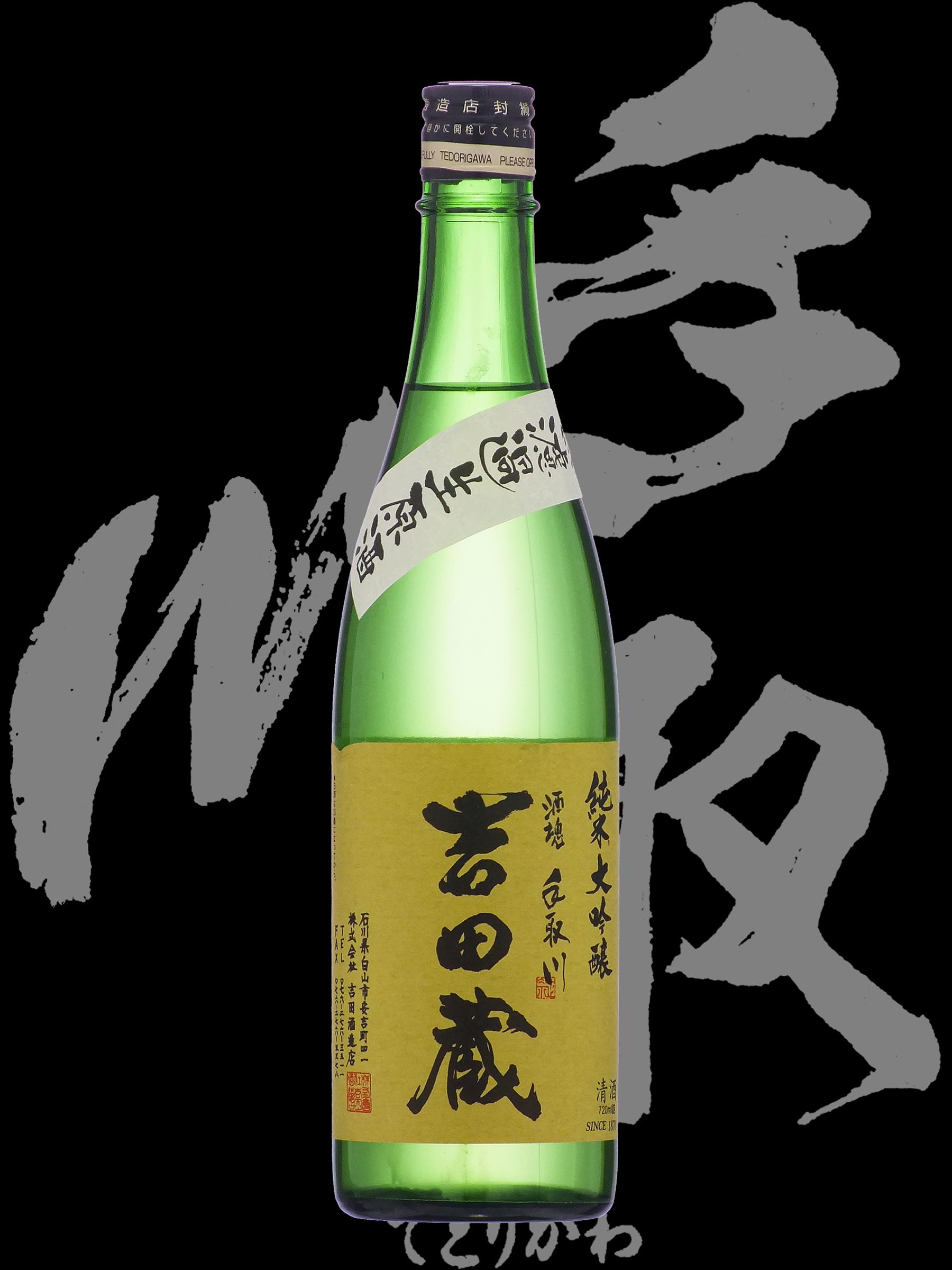 手取川(てどりがわ)「純米大吟醸」吉田蔵 無濾過生原酒