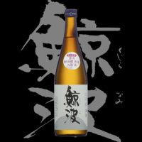 鯨波(くじらなみ)恵那醸造株式会社