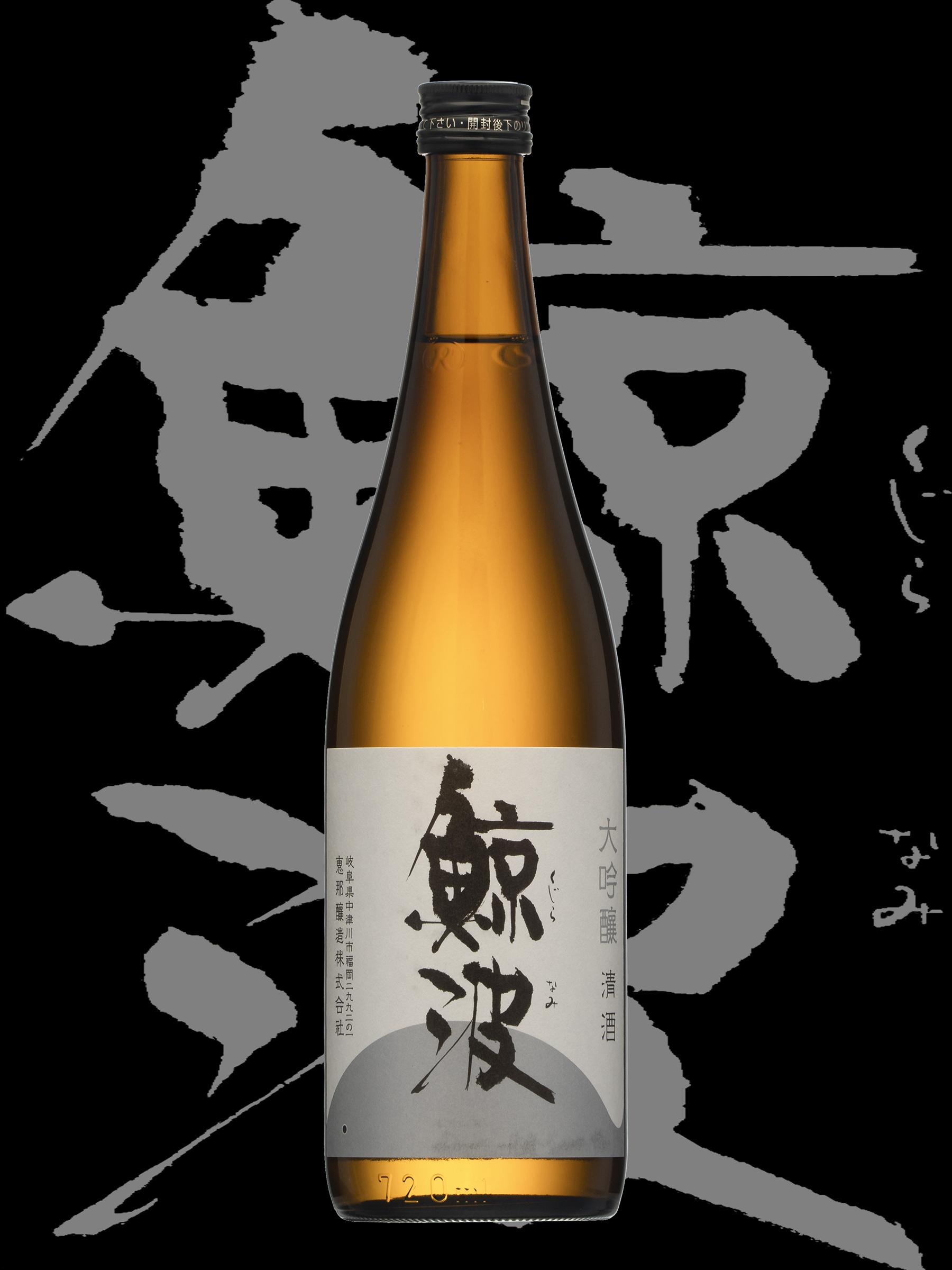 鯨波(くじらなみ)「大吟醸」全国新酒鑑評会出品酒 山田錦40