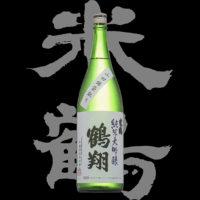 米鶴(よねつる)米鶴酒造株式会社