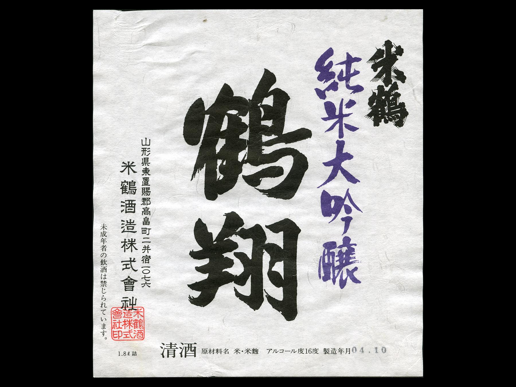 米鶴(よねつる)「純米大吟醸」鶴翔(かくほう)ラベル
