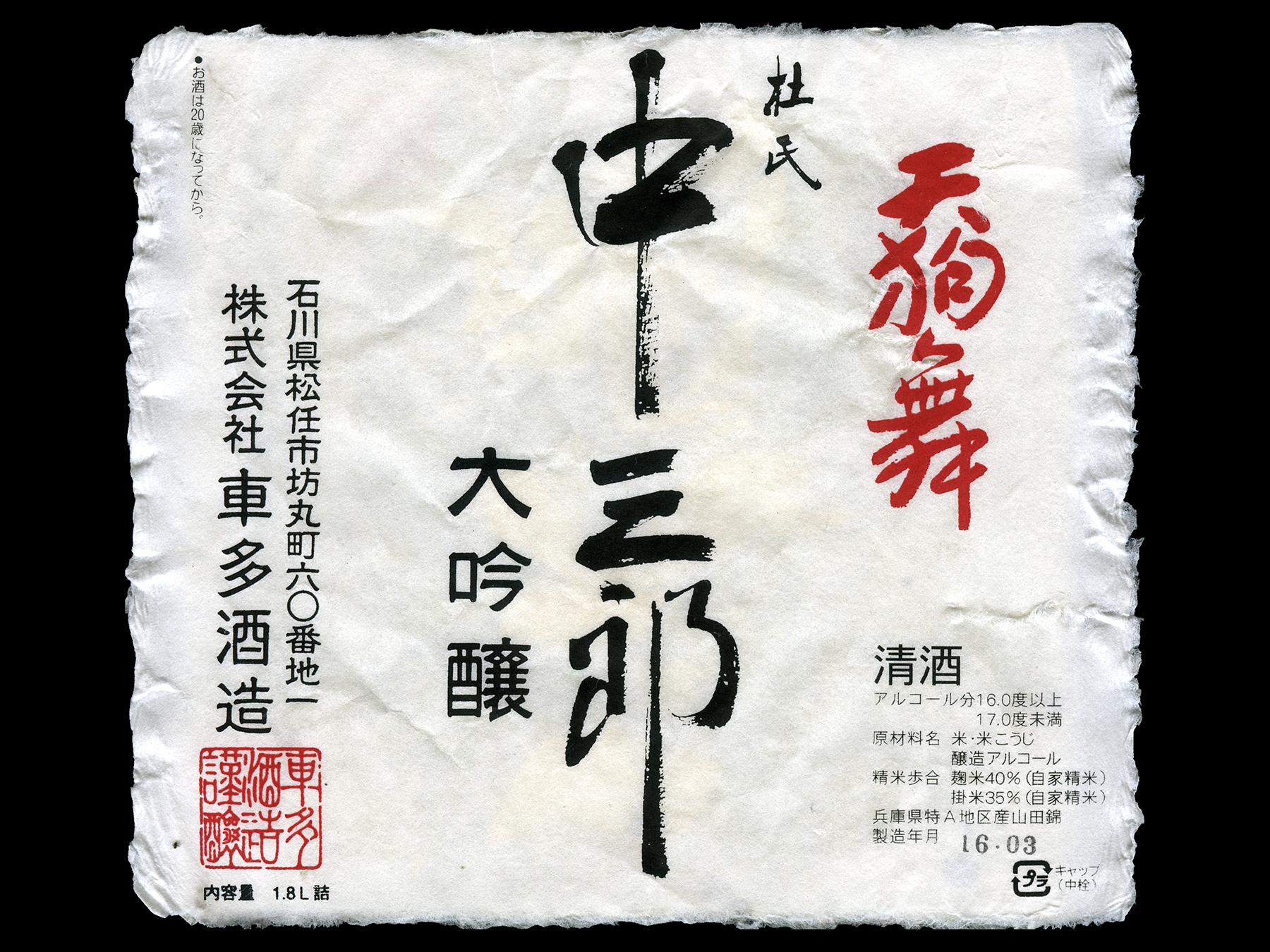 天狗舞(てんぐまい)「大吟醸」中三郎ラベル