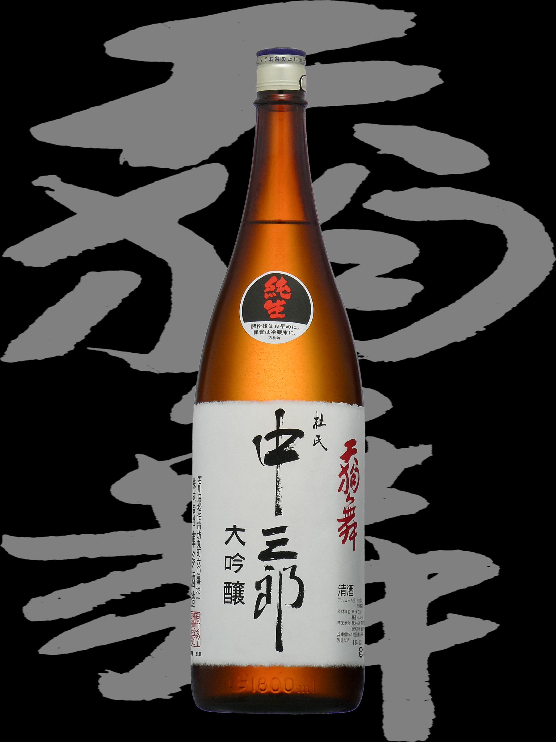 天狗舞(てんぐまい)「大吟醸」中三郎