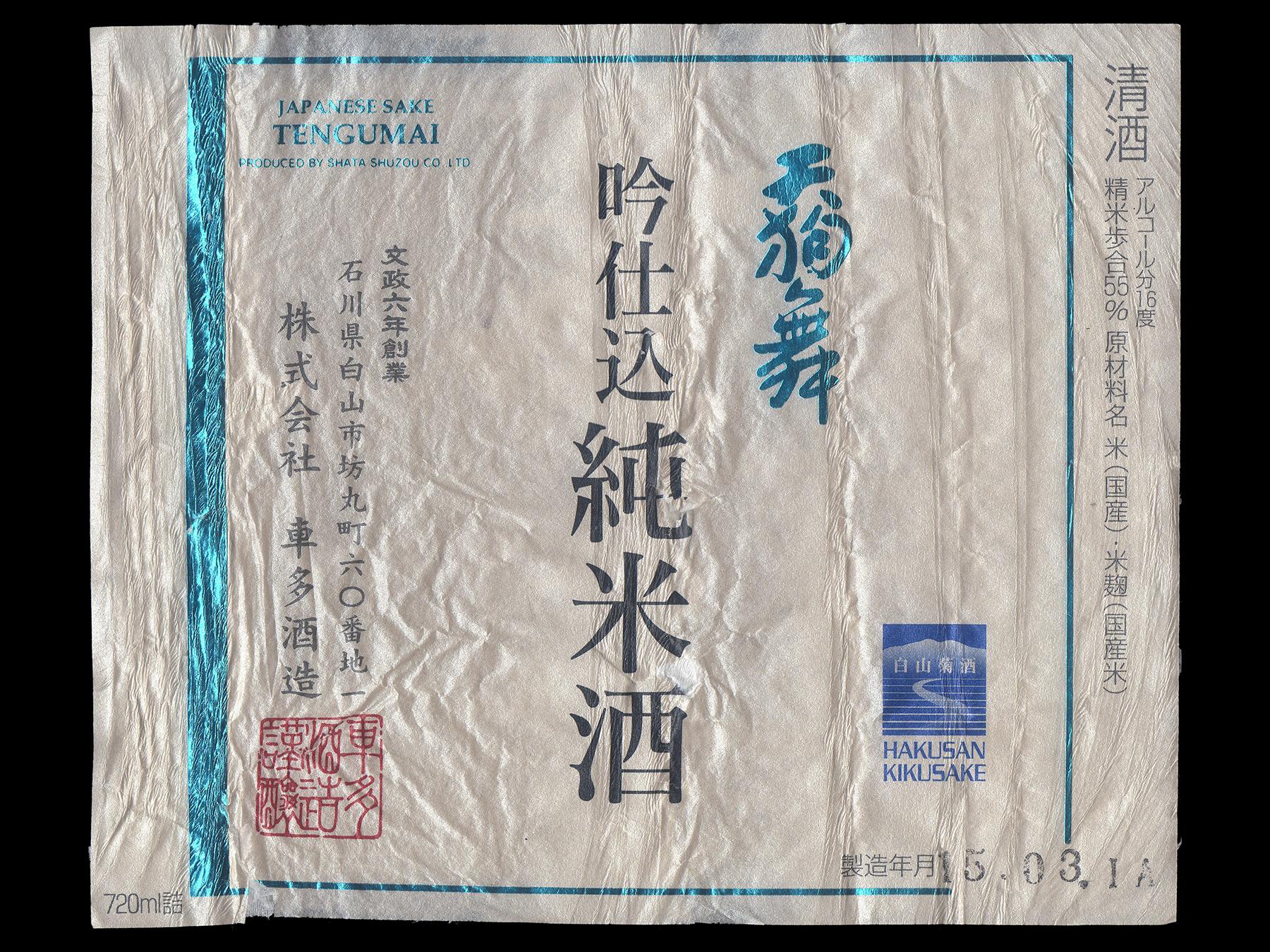 天狗舞(てんぐまい)「純米」吟仕込白山菊酒ラベル
