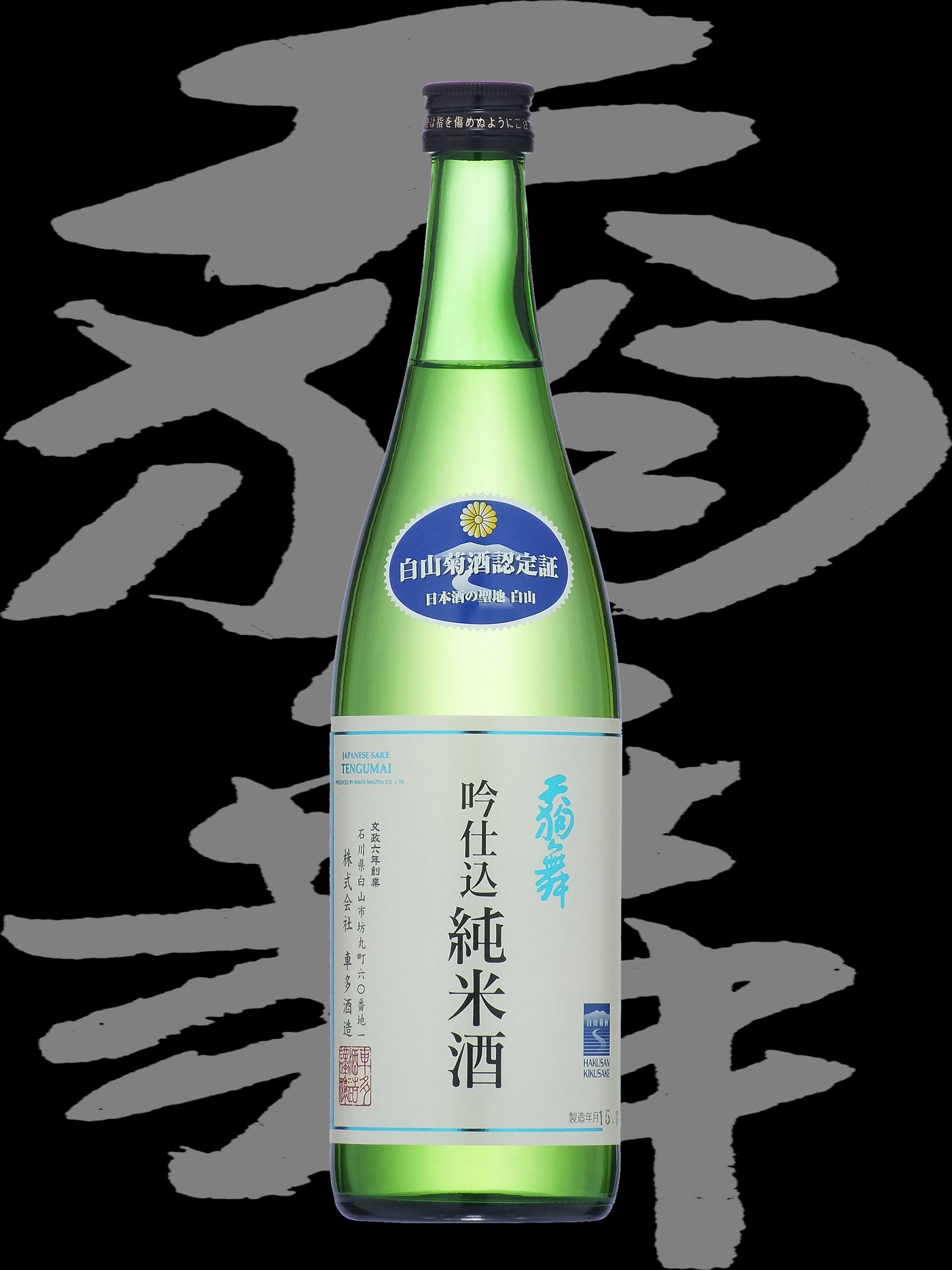 天狗舞(てんぐまい)「純米」吟仕込白山菊酒