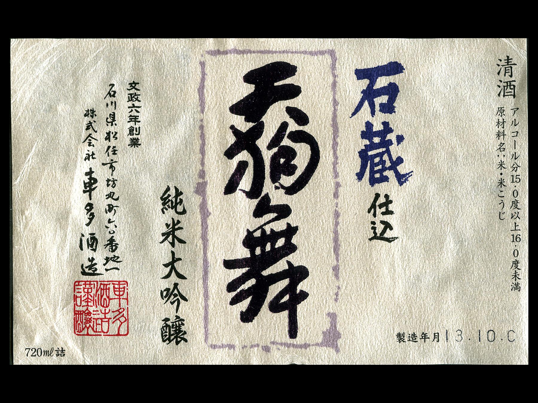 天狗舞(てんぐまい)「純米大吟醸」石蔵仕込みラベル