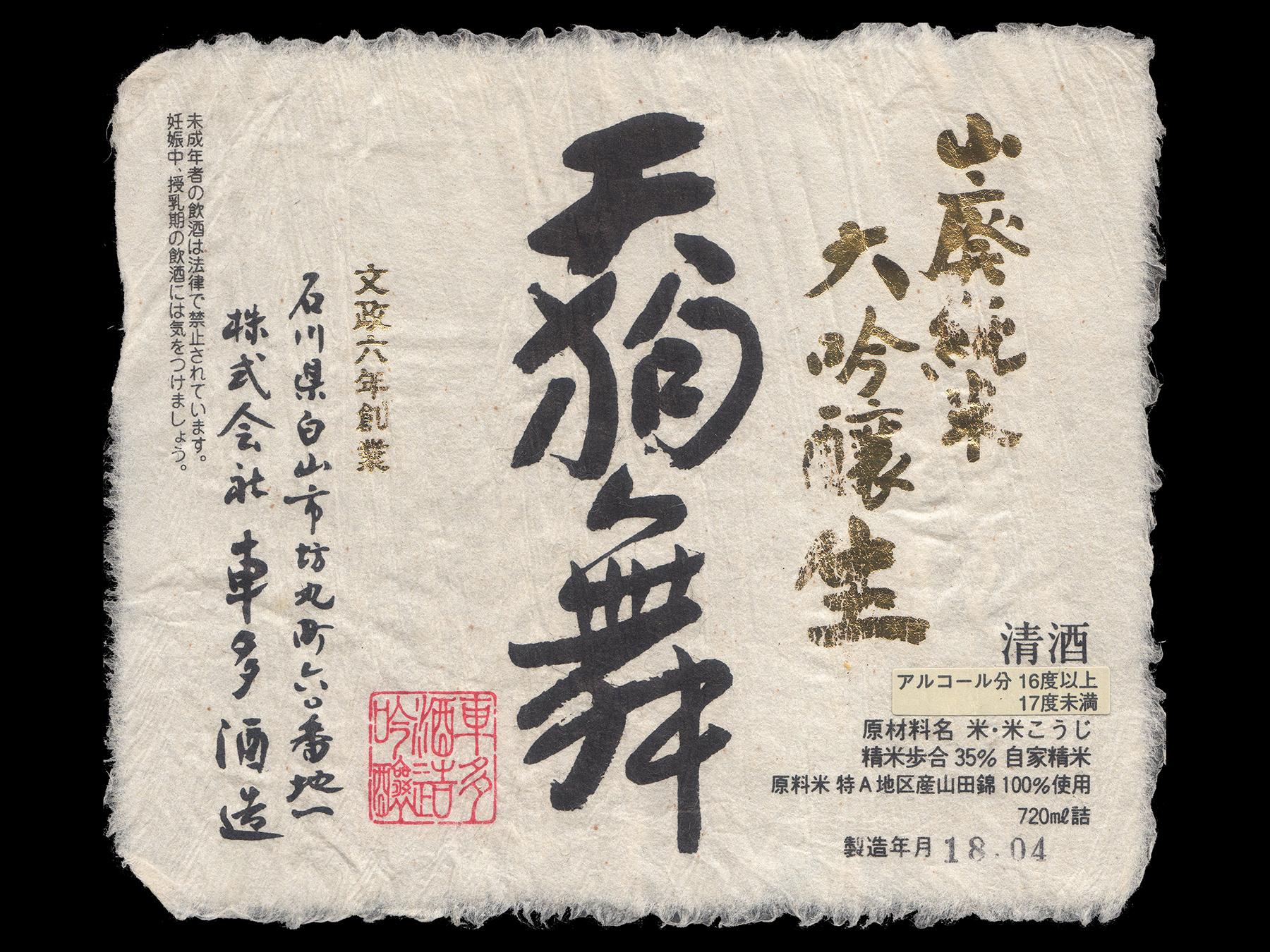 天狗舞(てんぐまい)「純米大吟醸」山廃生ラベル