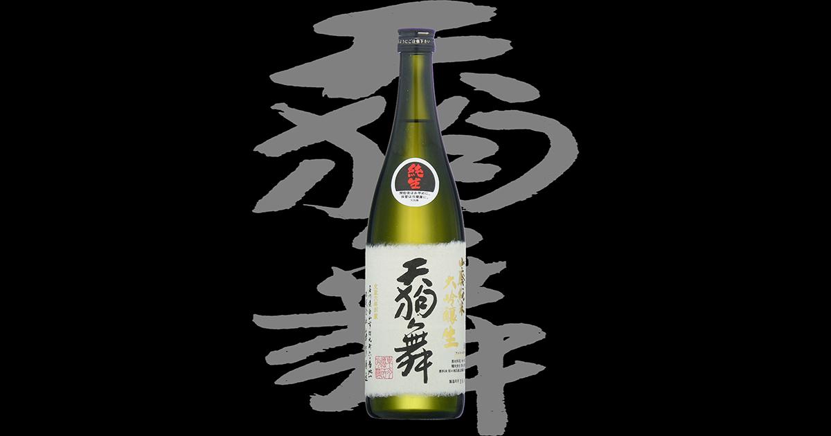 天狗舞(てんぐまい)株式会社車多酒造