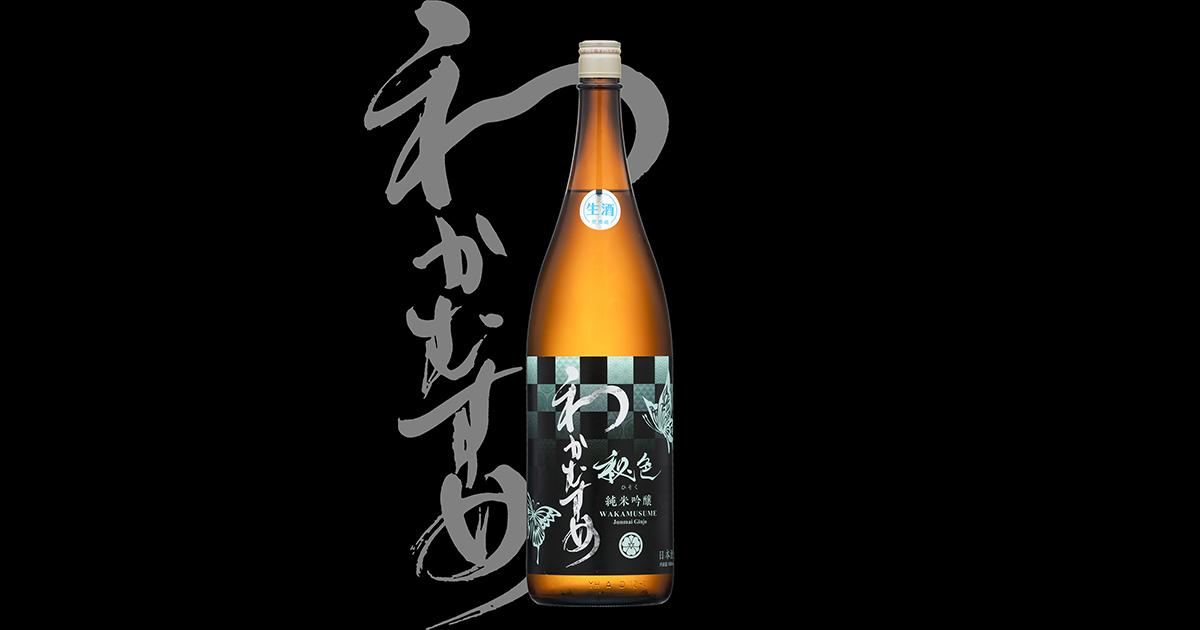 わかむすめ(和可娘)新谷酒造株式会社