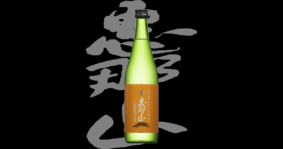 恵那山(えなさん)はざま酒造株式会社