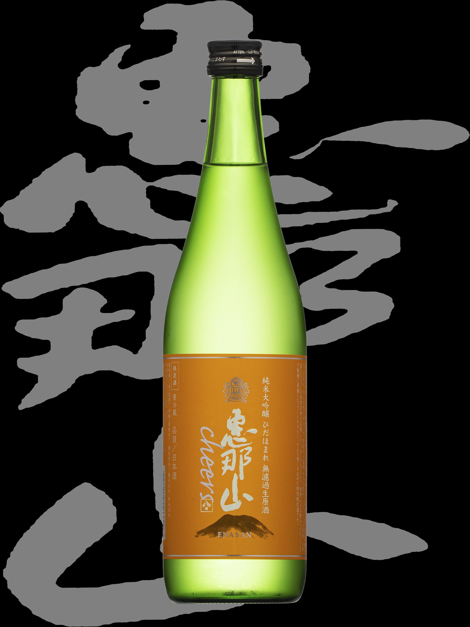 恵那山(えなさん)「純米大吟醸」cheersひだほまれ