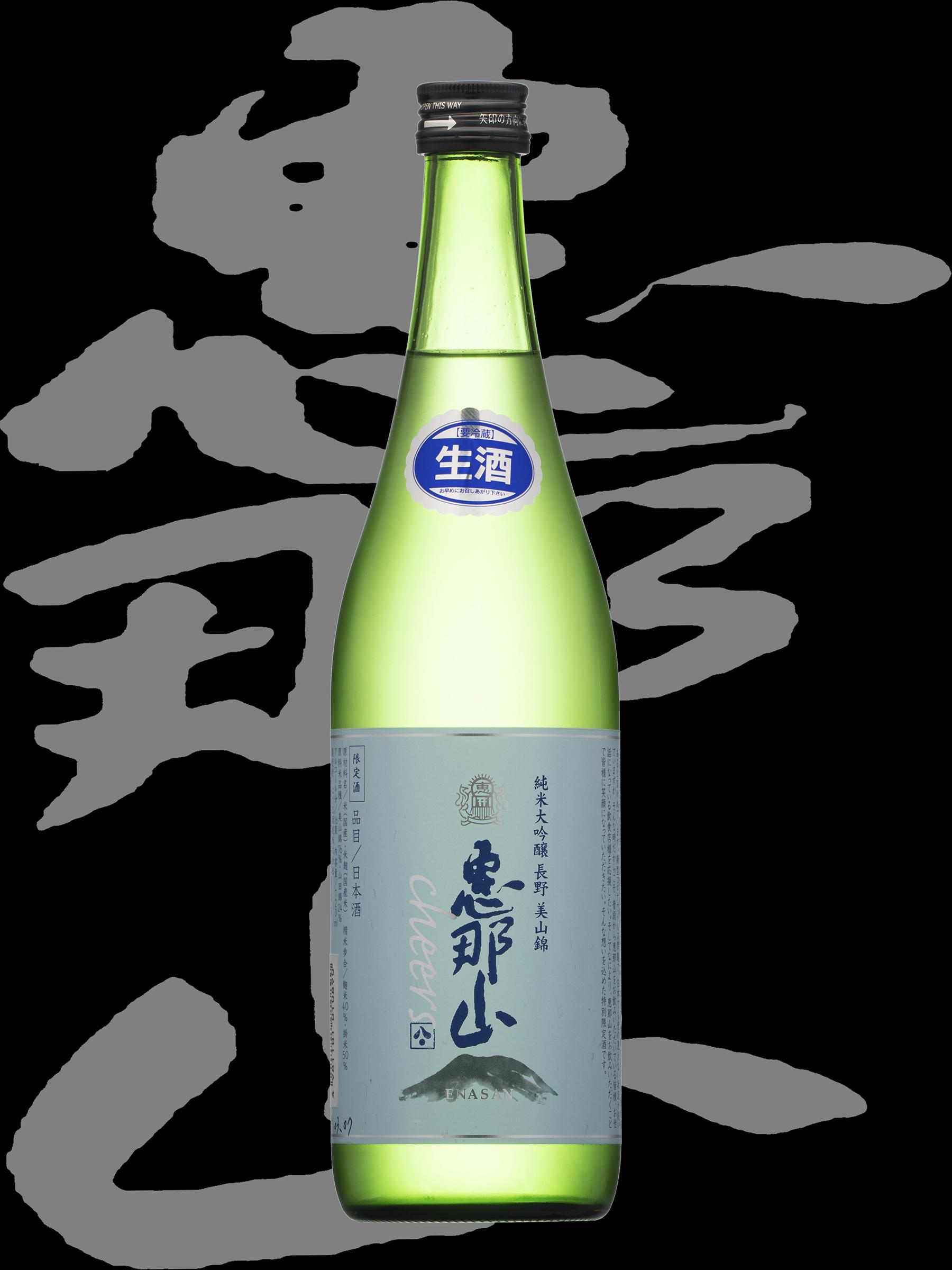 恵那山(えなさん)「純米大吟醸」cheers美山錦無濾過生原酒