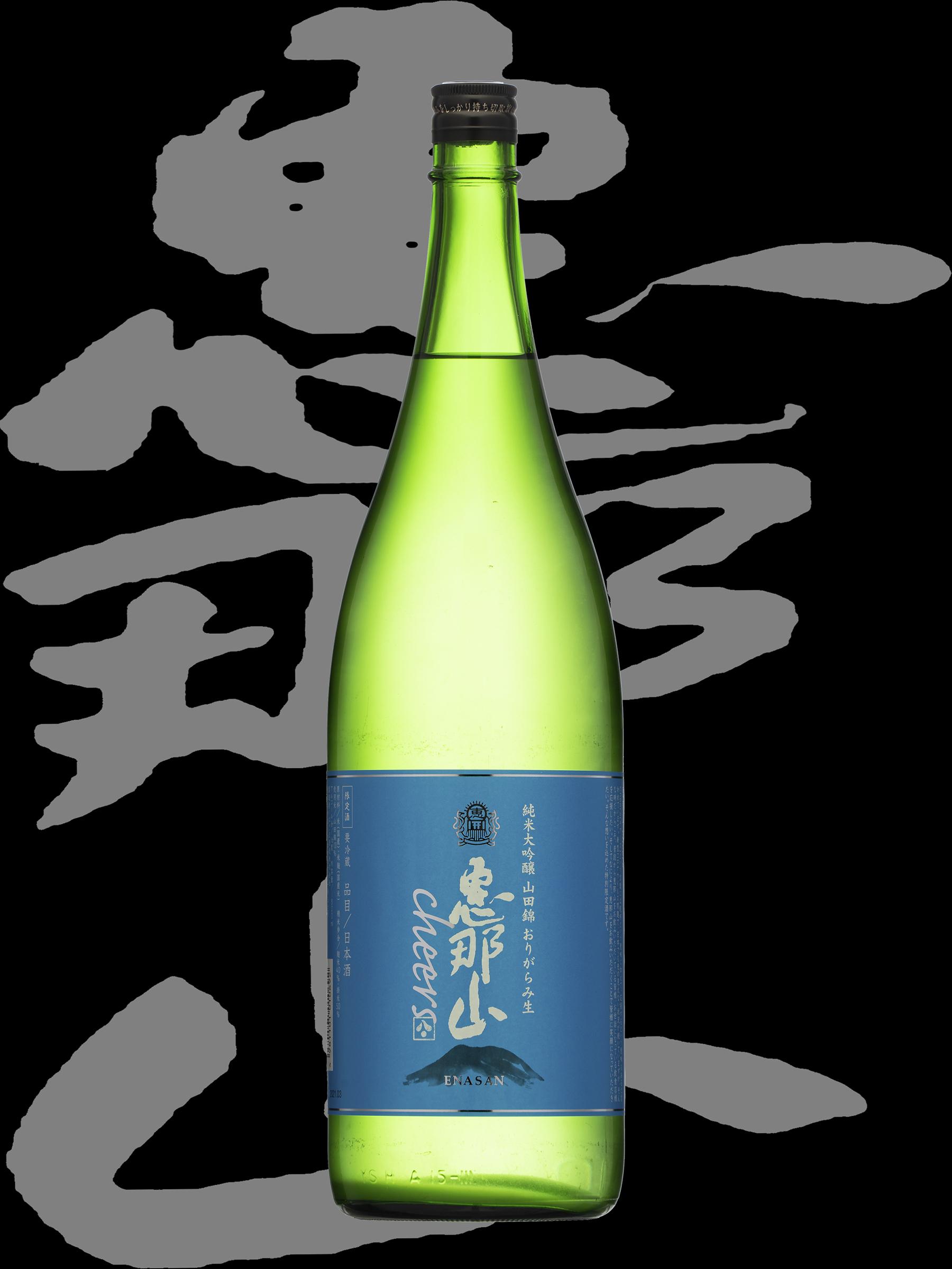 恵那山(えなさん)「純米大吟醸」cherrs山田錦おりがらみ生